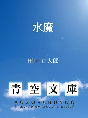 cover image of 水魔
