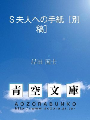 cover image of S夫人への手紙[別稿]