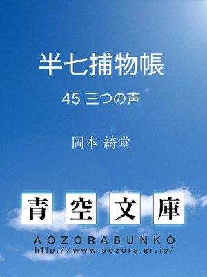 cover image of 半七捕物帳 三つの声