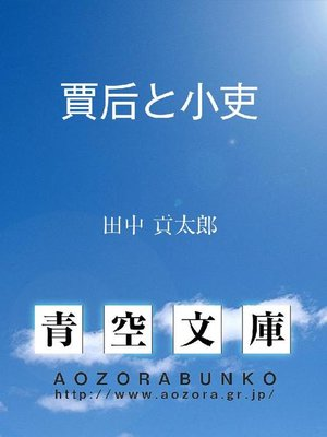 cover image of 賈后と小吏