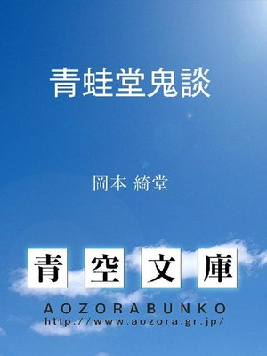 cover image of 青蛙堂鬼談
