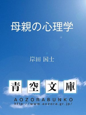 cover image of 母親の心理学