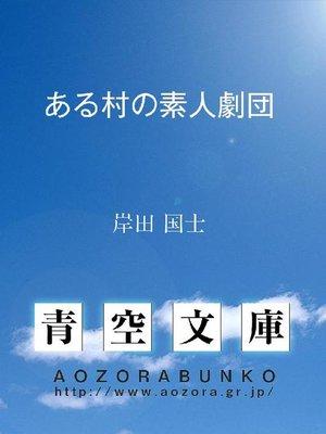 cover image of ある村の素人劇団