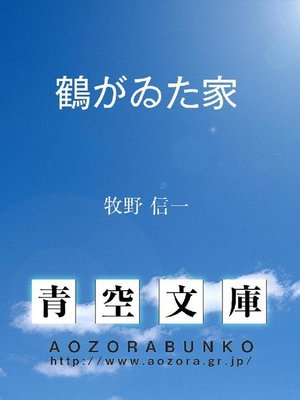 cover image of 鶴がゐた家