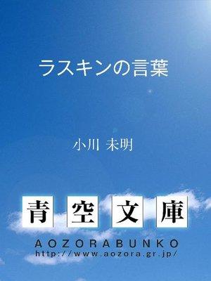 cover image of ラスキンの言葉