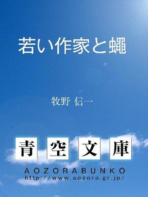 cover image of 若い作家と蠅
