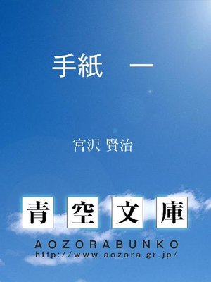 cover image of 手紙 一