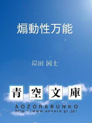 cover image of 煽動性万能