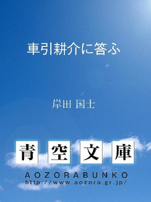 cover image of 車引耕介に答ふ