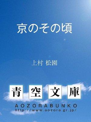 cover image of 京のその頃