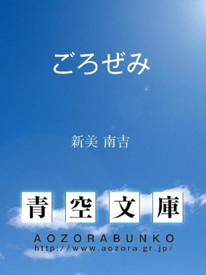cover image of ごろぜみ
