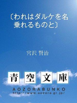 cover image of 〔われはダルケを名乗れるものと〕