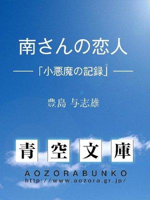cover image of 南さんの恋人 ——「小悪魔の記録」——