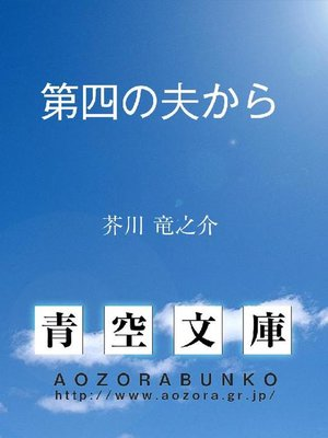 cover image of 第四の夫から