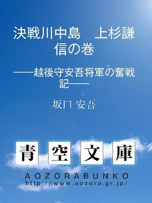 cover image of 決戦川中島 上杉謙信の巻 ——越後守安吾将軍の奮戦記——