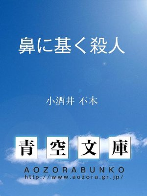 cover image of 鼻に基く殺人