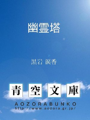 cover image of 幽霊塔
