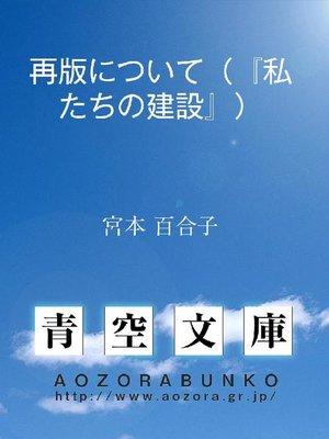 cover image of 再版について(『私たちの建設』)