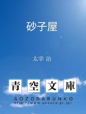 cover image of 砂子屋