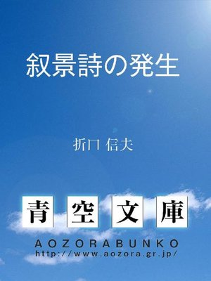 cover image of 叙景詩の発生