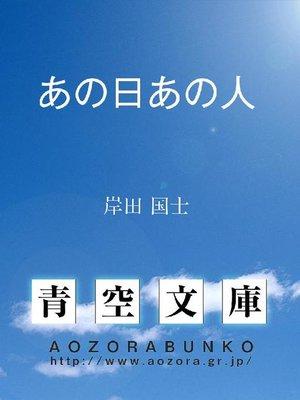 cover image of あの日あの人 ——巴里劇壇回顧——