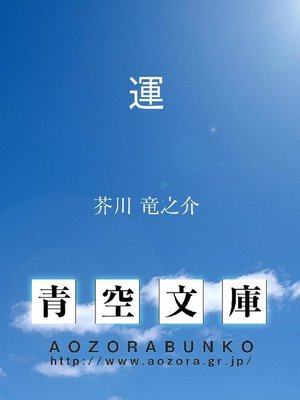cover image of 運