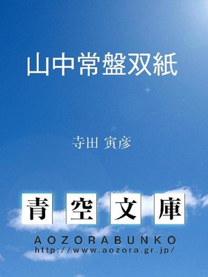 cover image of 山中常盤双紙