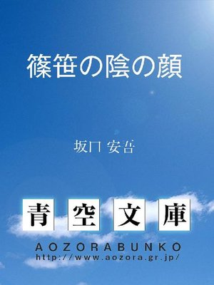 cover image of 篠笹の陰の顔