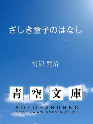 cover image of ざしき童子のはなし