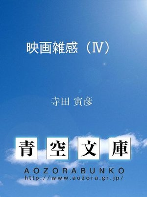cover image of 映画雑感(4)