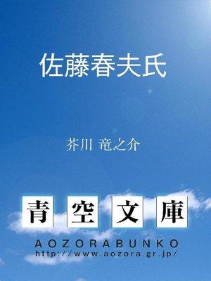 cover image of 佐藤春夫氏