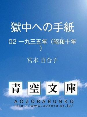 cover image of 獄中への手紙 一九三五年(昭和十年)