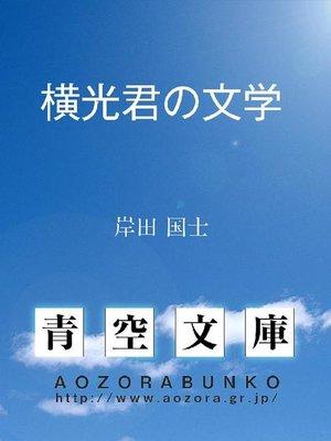 cover image of 横光君の文学