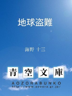 cover image of 地球盗難