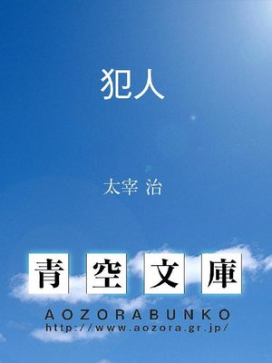 cover image of 犯人
