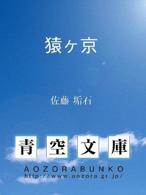 cover image of 猿ヶ京
