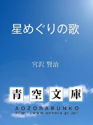 cover image of 星めぐりの歌