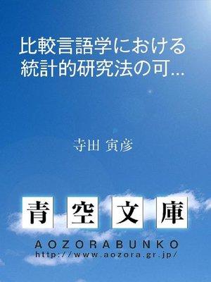 cover image of 比較言語学における統計的研究法の可能性について