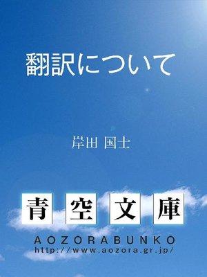 cover image of 翻訳について