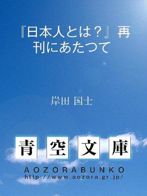 cover image of 『日本人とは?』再刊にあたつて