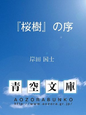 cover image of 『桜樹』の序