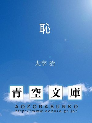 cover image of 恥