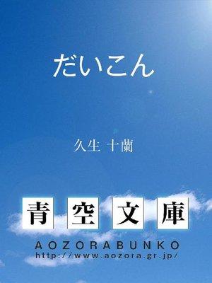 cover image of だいこん