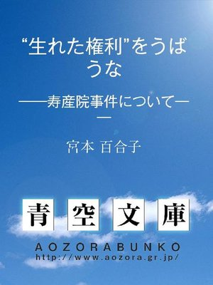 "cover image of ""生れた権利""をうばうな ——寿産院事件について——"