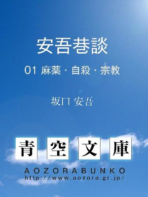 cover image of 安吾巷談 麻薬・自殺・宗教