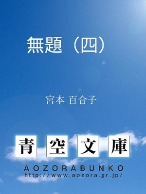 cover image of 無題(四)