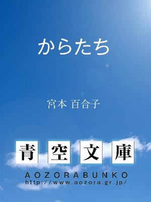 cover image of からたち