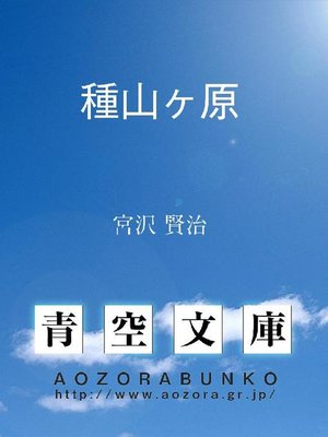 cover image of 種山ヶ原