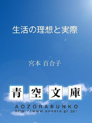 cover image of 生活の理想と実際