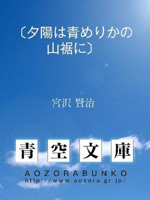 cover image of 〔夕陽は青めりかの山裾に〕